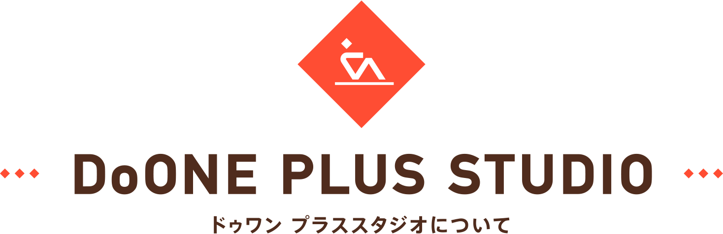 DoOne PLUS STUDIOについて